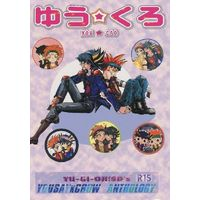 Doujinshi - Manga&Novel - Anthology - Yu-Gi-Oh! 5D's / Fudo Yusei x Crow Hogan (ゆう☆くろ) / 鮎屋