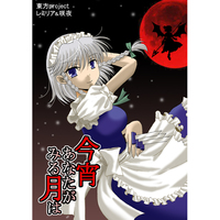 Doujinshi - Touhou Project / Sakuya & Remilia (今宵あなたがみる月は) / 桃色不燃物