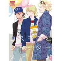 [Boys Love (Yaoi) : R18] Doujinshi - TIGER & BUNNY / Kotetsu & Barnaby & Ryan Goldsmith (コスモスとシャッタースピード) / Helvetica