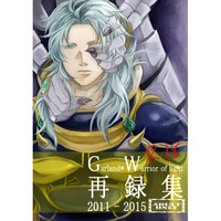 [Boys Love (Yaoi) : R18] Doujinshi - Omnibus - Final Fantasy Series / Garland x Warriors of Light (GW再録集) / Mr.Hamlet