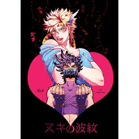 [Boys Love (Yaoi) : R18] Doujinshi - Jojo Part 2: Battle Tendency / Joseph x Caesar (スキの波紋) / のりしおばくれん。