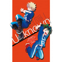 Doujinshi - My Hero Academia / Bakugou Katsuki x Midoriya Izuku (目隠しUnknown) / I@BOX