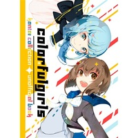 Doujinshi - Anthology - Kantai Collection / Yukikaze & Amatsukaze & Tokitsukaze & Hatsukaze (Colorful Girls) / 湖畔のみやげ屋
