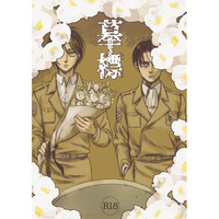 [Boys Love (Yaoi) : R18] Doujinshi - Novel - Shingeki no Kyojin / Levi x Eren (墓標) / 純愛メタフィジカ