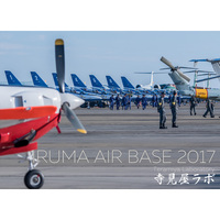 Doujinshi - Military (IRUMA AIR BASE 2017) / 寺見屋ラボ