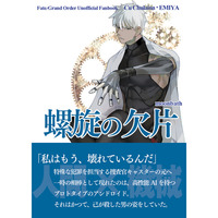 Doujinshi - Novel - Fate/Grand Order / Lancer (Fate/stay night) x Archer (Fate/stay night) (螺旋の欠片) / moonbath