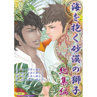 [Boys Love (Yaoi) : R18] Doujinshi - Compilation - 海を抱く砂漠の獅子・総集編 / ZOMBIE PRODUCTIONS