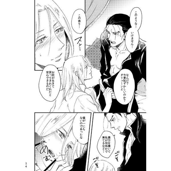 [Boys Love (Yaoi) : R18] Doujinshi - Anthology - The Heroic Legend of Arslan / Daryun x Arslan (銀月夜3) / 蒼庵