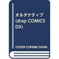 Boys Love (Yaoi) Comics - drap Comics (オルタナティブ (drap COMICS DX)) / Tenzen Momoko