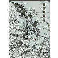 Doujinshi - Final Fantasy VII / Sephiroth x Cloud Strife (ナイトメア Nightmare) / 月オコジョ