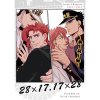 [Boys Love (Yaoi) : R18] Doujinshi - Anthology - Jojo Part 3: Stardust Crusaders / Jyoutarou x Kakyouin (28×17、17×28) / No.28&kunifusa