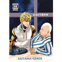 [Boys Love (Yaoi) : R18] Doujinshi - One-Punch Man / Saitama x Genos (よるのてあわせ) / DISCIPLE