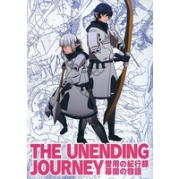 Doujinshi - Final Fantasy XIV / Aymeric & Estinien (THE UNENDING JOURNEY 愛用の紀行録 幕間の物語) / 21世紀オペラ(21th OPERA)