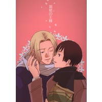 Doujinshi - Hetalia / France x Japan (銀紙の王様) / カミネンド