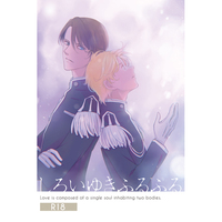 [Boys Love (Yaoi) : R18] Doujinshi - Novel - Legend of the Galactic Heroes / Oskar von Reuenthal x Wolfgang Mittermeyer (しろいゆきふるふる) / TOW