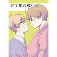 [Boys Love (Yaoi) : R18] Doujinshi - Hetalia / America x United Kingdom (青少年取扱注意) / リバティリーフ
