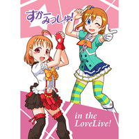 Doujinshi - Love Live! Sunshine!! / All Characters (すかーみっしゅ! in the LoveLive!) / 北極鍋