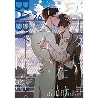 Boys Love (Yaoi) Comics - BABY (BL Magazine) (BABY vol.26 (POE BACKS))