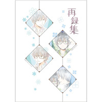 Doujinshi - Novel - Omnibus - March Comes in Like a Lion / Shimada Kai (再録集) / 白竜堂