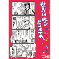 Doujinshi - Omnibus - Prince Of Tennis / All Characters (TeniPri) & All Characters & All Characters (世界は続くよどこまでも) / over the moon
