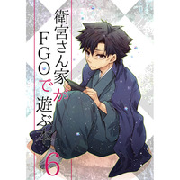 Doujinshi - Fate/stay night / Kirei x Kiritsugu (衛宮さん家がFGOで遊ぶ本6) / 鐘々