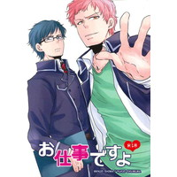 [Boys Love (Yaoi) : R18] Doujinshi - Novel - Blue Exorcist / Renzo x Yukio (お仕事ですよ) / 境界ELEVATOR