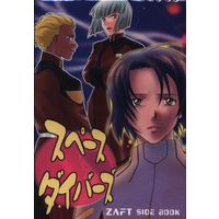 Doujinshi - Novel - Mobile Suit Gundam SEED / All Characters (Gundam series) (スペースダイバーズ) / Nazuki Yunosuke