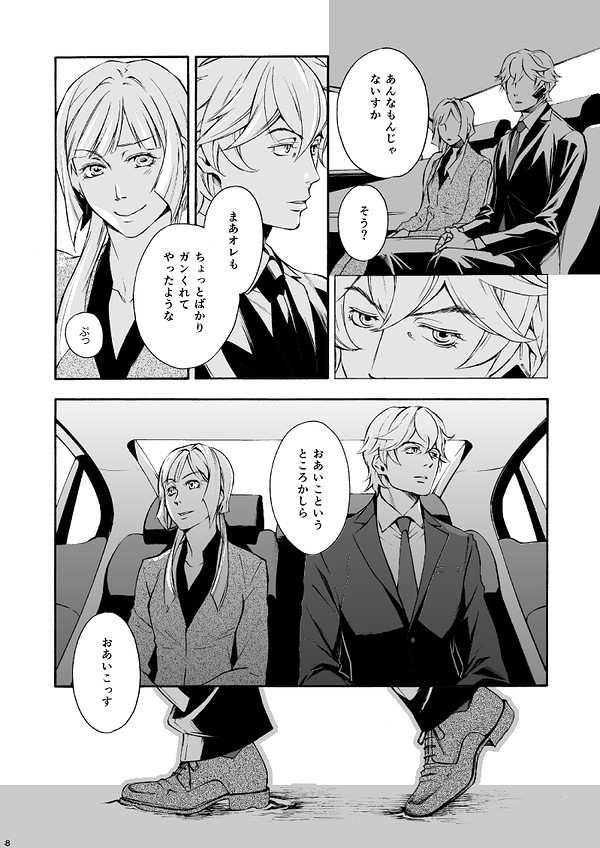 Doujinshi - IRON-BLOODED ORPHANS / Eugene Seven Stark (泥に咲く) / Hill