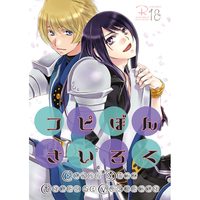 [Boys Love (Yaoi) : R18] Doujinshi - Novel - Omnibus - Tales of Vesperia / Flynn Scifo x Yuri Lowell (コピぼんさいろく) / SAGIRIYA