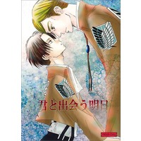 [Boys Love (Yaoi) : R18] Doujinshi - Novel - Shingeki no Kyojin / Erwin x Levi (君と出会う明日) / 錆色ペチカ