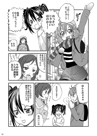 Doujinshi - Love Live (Third μ'sic) / エンジェル シード