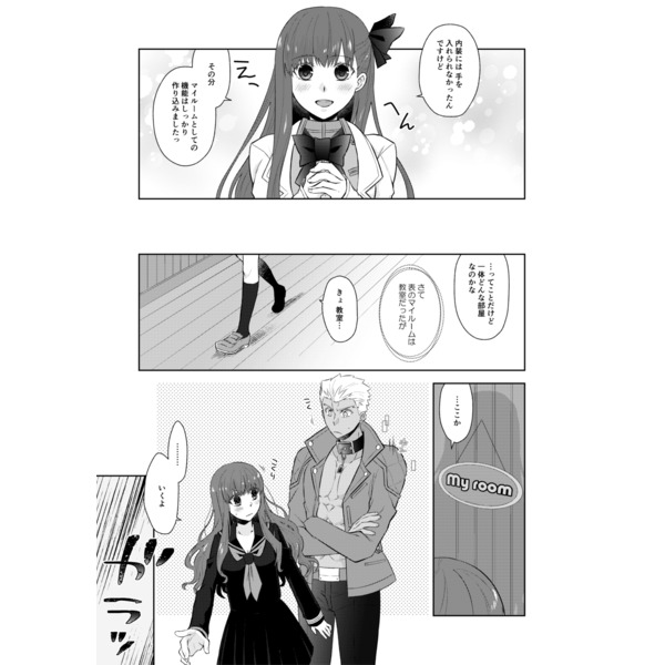 Doujinshi - Fate/EXTRA / Kishinami Hakuno & Archer (Fate/Extra) (BedtimeDiscussion) / RecklessAct