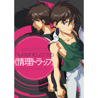 Doujinshi - Novel - Mobile Suit Gundam Wing / Duo Maxwell & Heero Yuy & Relena Darlian (情理トラップ) / Sean-nos