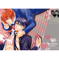 [Boys Love (Yaoi) : R18] Doujinshi - Novel - Orepri (BL Game) (ForAdult) / 雪月華
