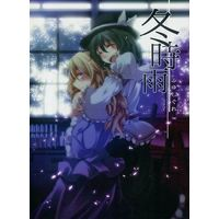 Doujinshi - Compilation - Touhou Project / Renko & Merry (冬時雨) / The atelier LATEST