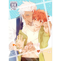 [Boys Love (Yaoi) : R18] Doujinshi - Fate/stay night / Archer (Fate/Stay night) x Shirou Emiya (バニラカクテルスイートホーム) / GLUTAMIC:ACID