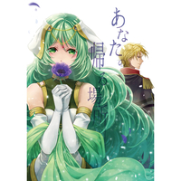 Doujinshi - Fire Emblem: Mystery of the Emblem (あなたの帰る場所) / Kabo+