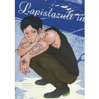 Doujinshi - ONE PIECE / Kid x Law (Lapislazuli in Fire) / Romance Gray