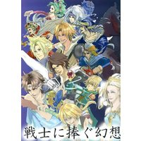 Doujinshi - Novel - Anthology - Dissidia Final Fantasy / All Characters (Final Fantasy) (戦士に捧ぐ幻想) / 暴走*ばろめーた。