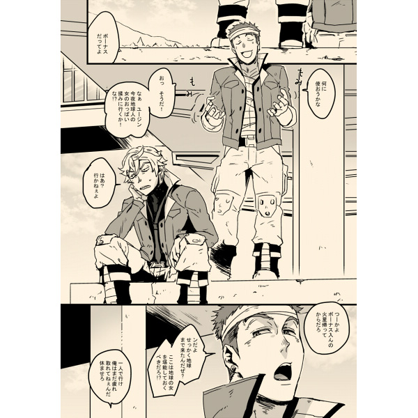 [Boys Love (Yaoi) : R18] Doujinshi - IRON-BLOODED ORPHANS / Norba Shino x Eugene Seven Stark (生還祭) / chickenLAB