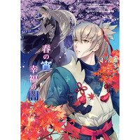 [Boys Love (Yaoi) : R18] Doujinshi - Novel - Fire Emblem if / Kamui & Takumi (春の宵、幸福の闇) / せでるうだ
