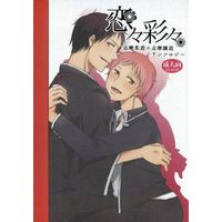 [Boys Love (Yaoi) : R18] Doujinshi - Manga&Novel - Anthology - Blue Exorcist / Juzo x Renzo (恋々彩々) / 鳴虫