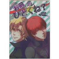[Boys Love (Yaoi) : R18] Doujinshi - Manga&Novel - Anthology - Togainu no Chi / Yukihito (お前ソレひどくね?)