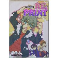 Doujinshi - Omnibus - Togainu no Chi / All Characters (RE;PRINT *再録集) / Megalox