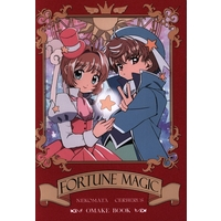 Doujinshi - Card Captor Sakura / Syaoran & Kinomoto Sakura (FORTUNE MAGIC) / ねこまたけるべろす