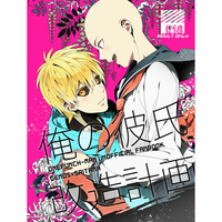 [Boys Love (Yaoi) : R18] Doujinshi - One-Punch Man / Genos x Saitama (俺の彼氏改造計画) / BOLIC