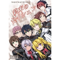 Doujinshi - Seraph of the End (終末のセイシュン) / CHINPUDO