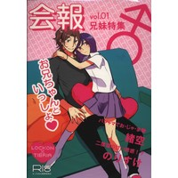 [Boys Love (Yaoi) : R18] Doujinshi - Mobile Suit Gundam 00 / Lockon Stratos & Tieria Erde (会報vol.01) / えっちなの推奨委員会