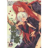 [Boys Love (Yaoi) : R18] Doujinshi - D.Gray-man / Cross Marian x Allen Walker (歓喜の歌) / 奉