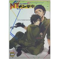 [Boys Love (Yaoi) : R18] Doujinshi - Anthology - Mobile Suit Gundam UC / Banagher Links (NTメンテ中 *合同誌) / KANGAROOKICK